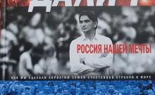 """Dalić u Moskvi predstavio """"Rusiju naših snova"""""""